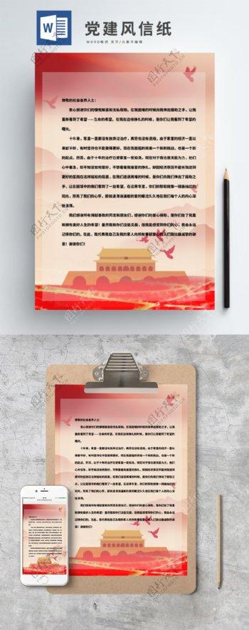 红色党建风建党节庄严天安门信纸