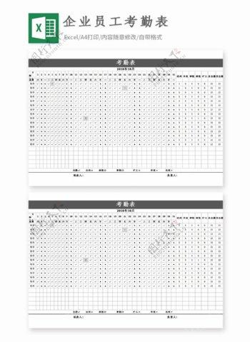 企业员工考勤表Excel模板
