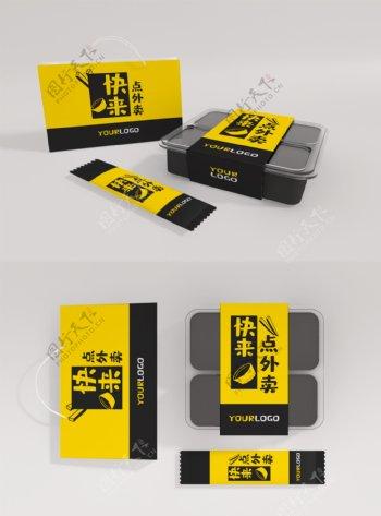 原创模型外卖盒套装组合餐盒样机