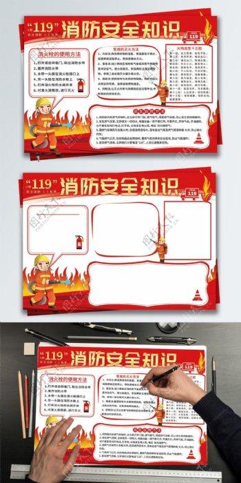 红色大气消防安全知识公益手抄报