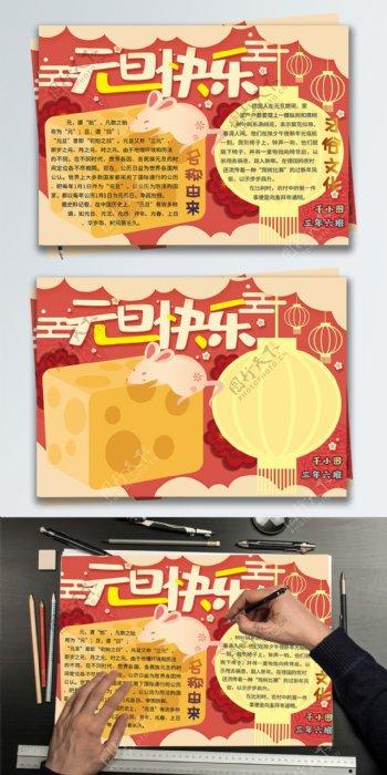 原创卡通喜庆红色鼠年元旦节日校园手抄报