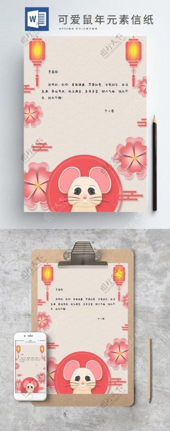 可爱鼠年元素信纸