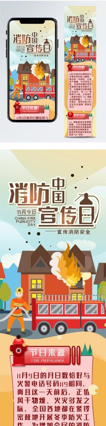 中国消防宣传日119简约卡通信息长图