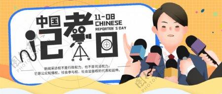简约风中国记者日公众号封面