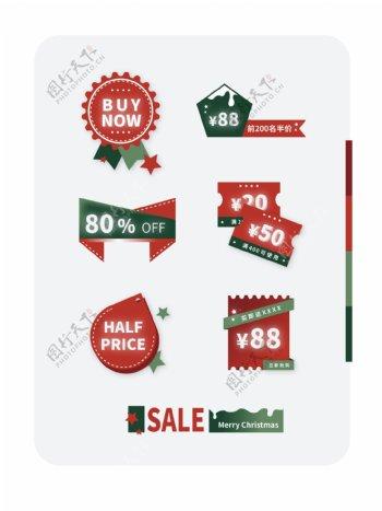 天猫淘宝产品价格标签圣诞版