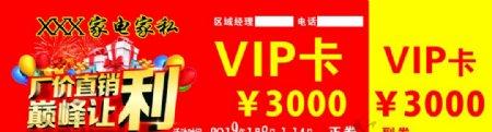 家具电器VIP卡片