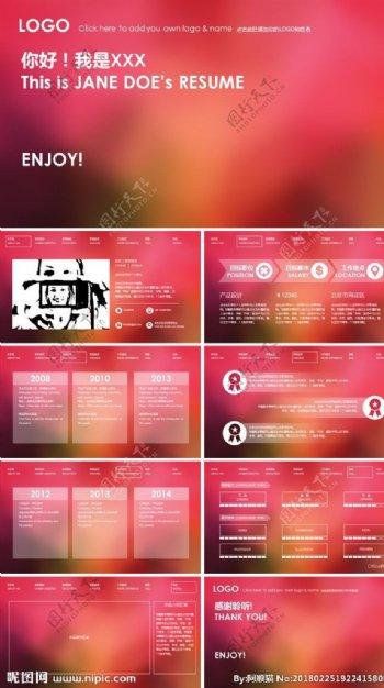 简历模板iOS艳红风格