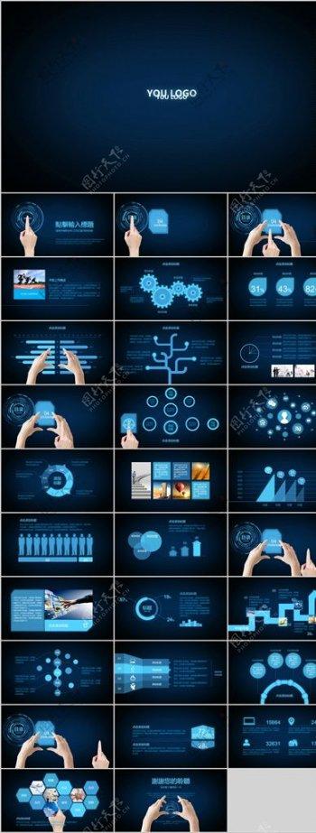 科技高端商业商务PPT模板下载