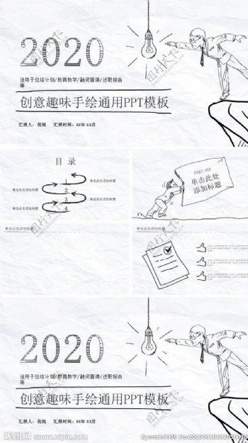 创意卡通趣味手绘通用PPT背景