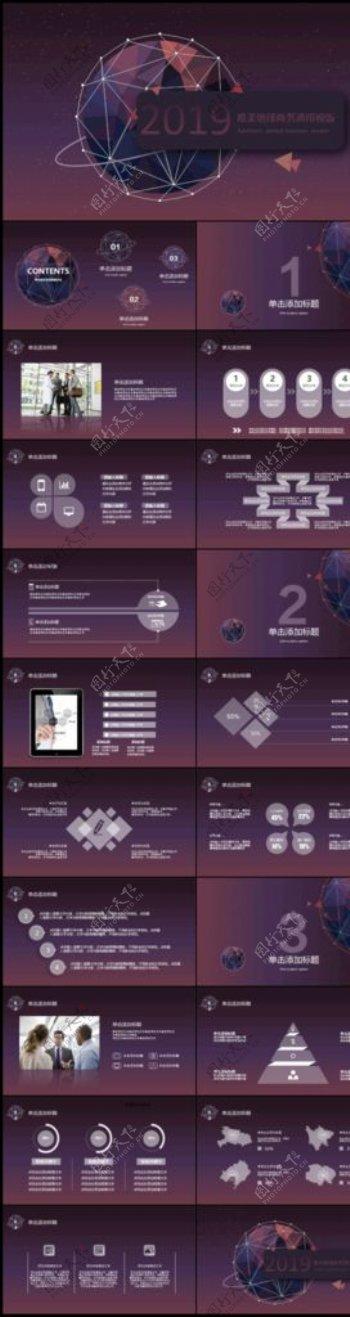 唯美地球IOS商务ppt模版