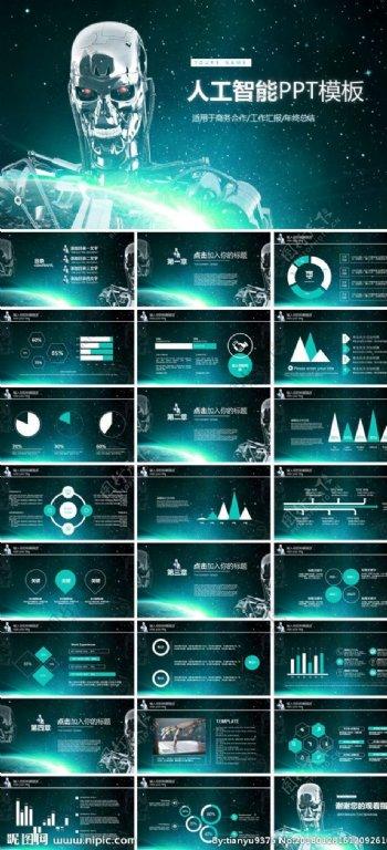 IOS风人工智能科技感工作汇报