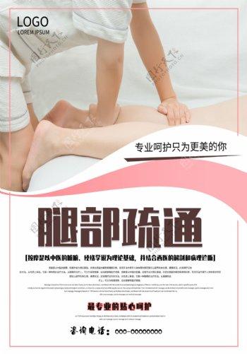 腿部疏通海报设计
