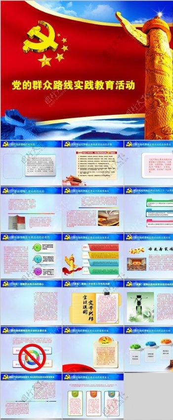 党的群众路线教育PPT模板下载