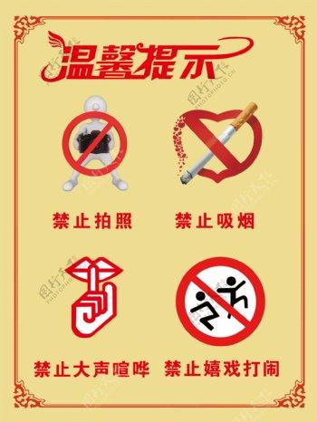 温馨提示禁止抽烟
