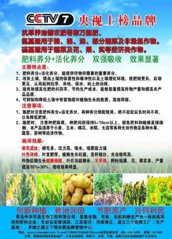 化肥蓝色农业宣传单彩页海报