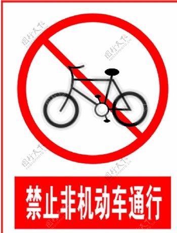 禁止非机动车通行