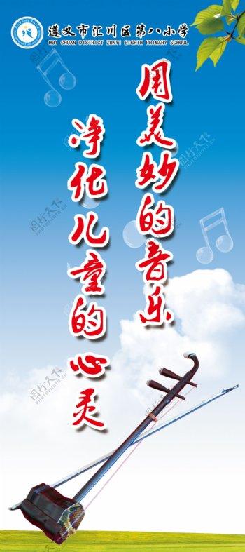 音乐海报二胡蓝天白云