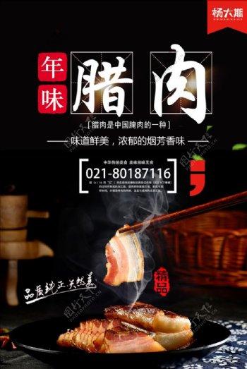 腊肉餐饮饮食文化海报