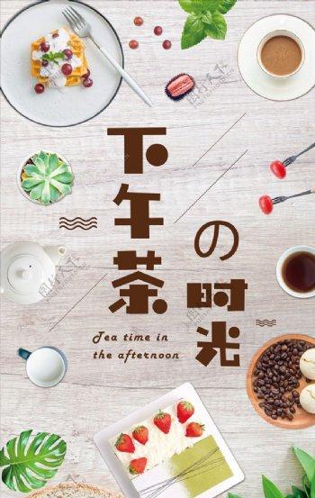 下午茶餐饮饮食文化海报