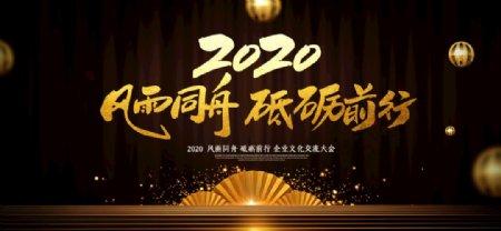 2020企业文化交流大会