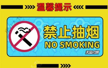 天空之城温馨提示禁止抽烟