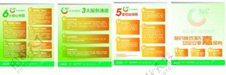 中国人寿365客户服务承诺