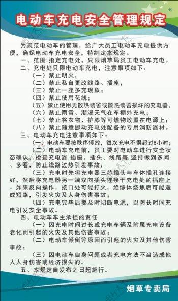 电动车管理规定