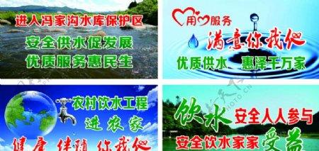 保护饮用水资源