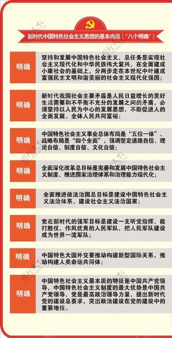 中国特色社会主义思想的基本内涵