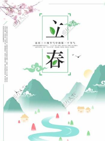 中国风立春海报