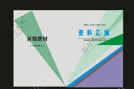绿色封面商务封面