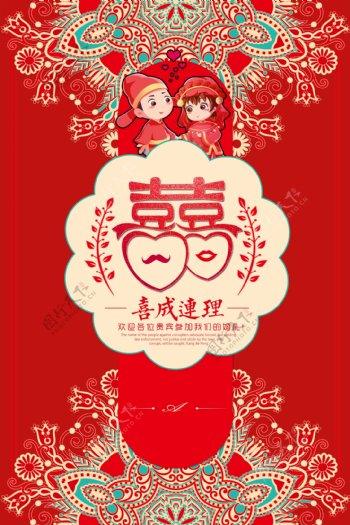 红色中国风喜帖封面ps素材