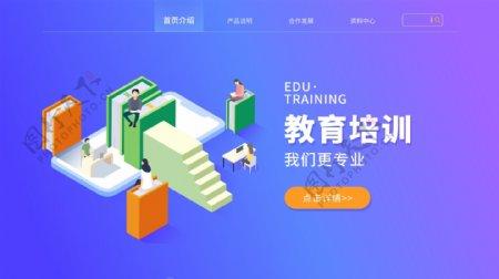 网上教育培训网页模板ps素材