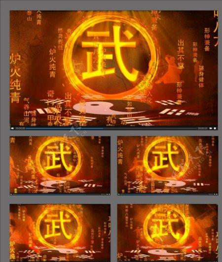 武术舞台大屏幕背景