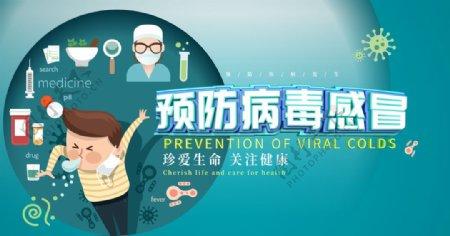 预防病毒感冒