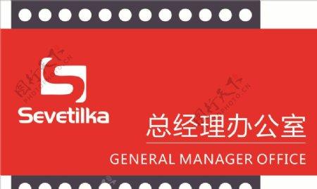 公司门牌标识