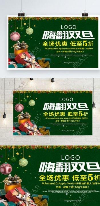 圣诞节活动电商促销海报设计