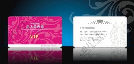 美容馆VIP卡片