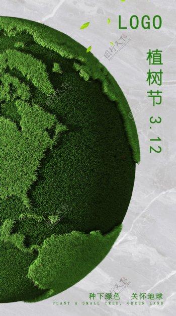 3.12植树节瓷砖海报