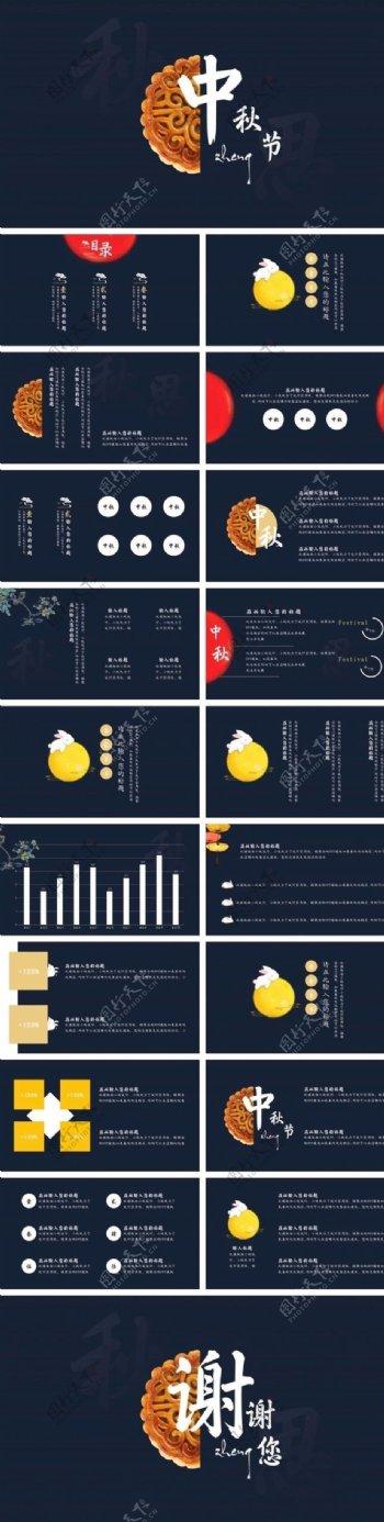 中秋节高端商务节日演示