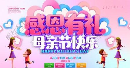 母亲节快乐感恩有礼