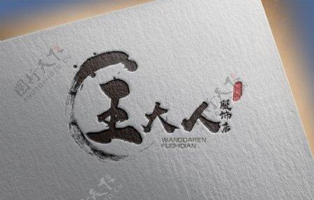 王大人服饰店古典风格LOGO