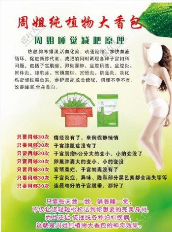 睡觉减肥原理纤体保健
