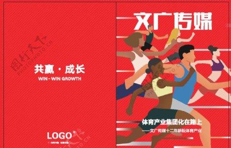 红色运动封面