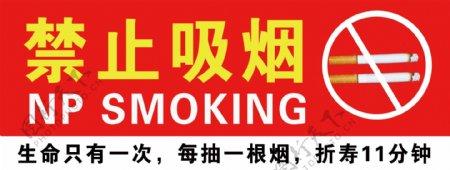 禁止吸烟禁止抽烟请勿吸烟