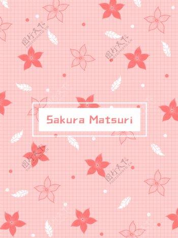 粉色浪漫樱花平铺网格手绘背景