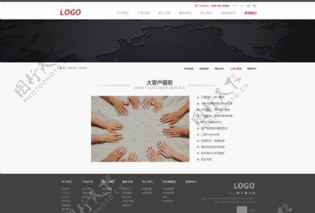 客户服务web界面设计
