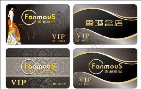 VIP贵宾卡储值卡