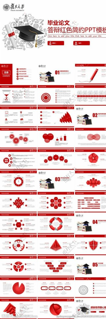 红色简约毕业论文答辩模板