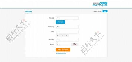 web网页注册页面设计
